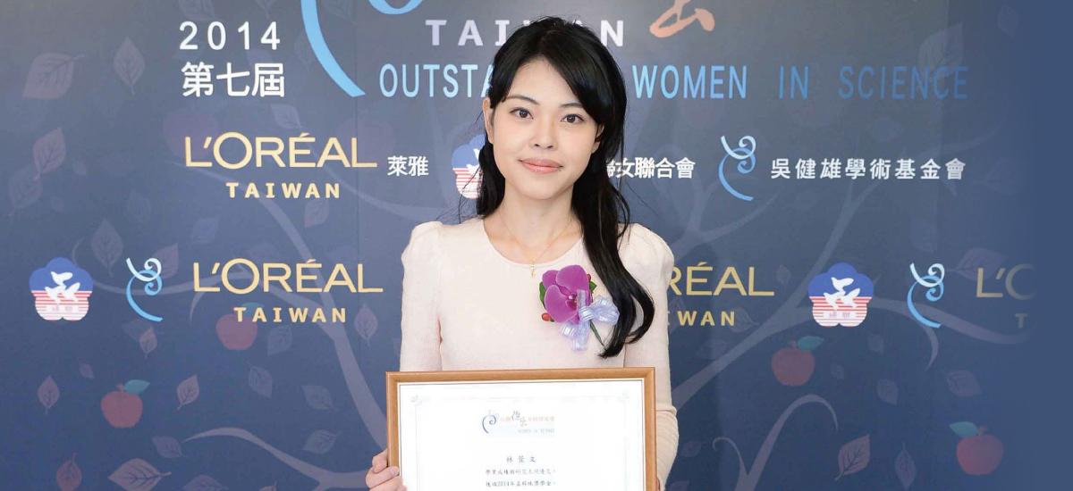 2014年第七屆 台灣傑出女科學家獎「孟粹珠獎學金」得主 林萱文 同學