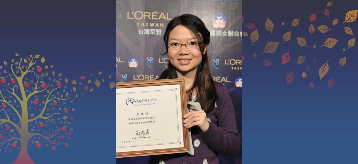 2012年第五屆 台灣傑出女科學家獎「孟粹珠獎學金」得主 袁維謙 同學