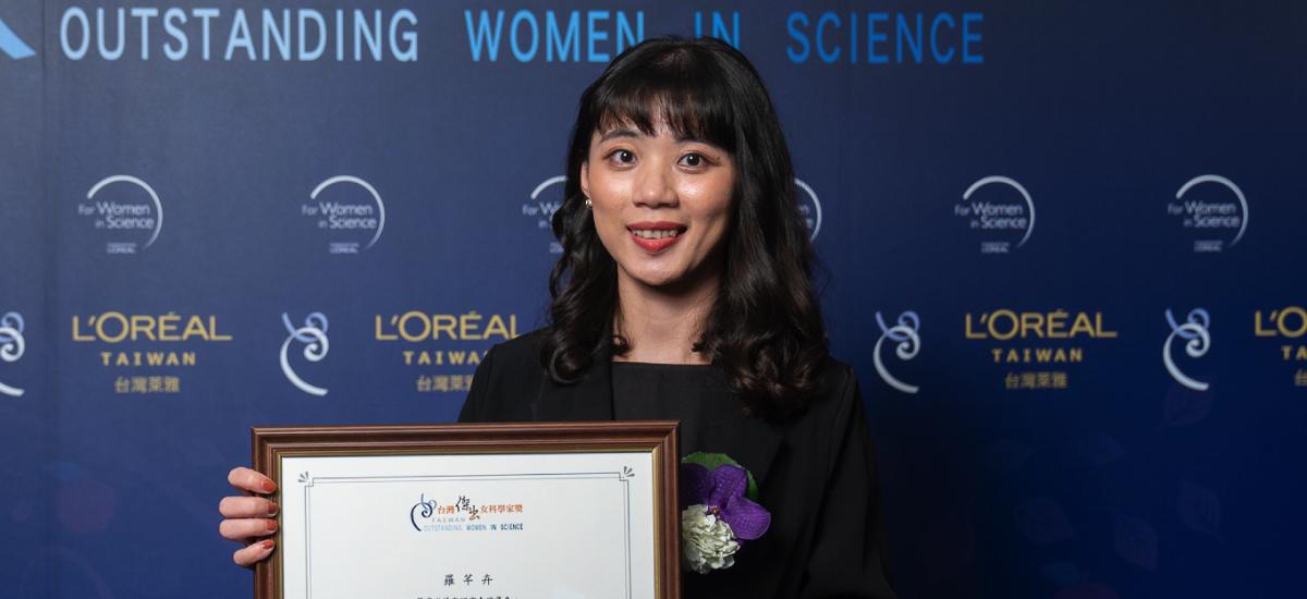 2020年第十三屆 台灣傑出女科學家獎「孟粹珠獎學金」得主 羅芊卉 同學